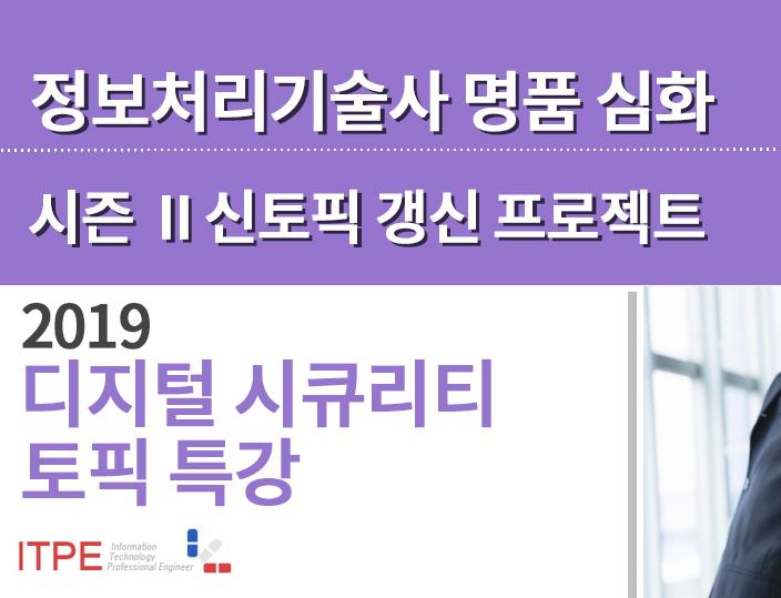 [시즌 II] 디지털 시큐리티 토픽 특강