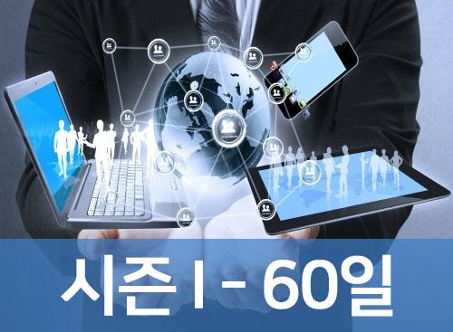 [60일] IT전문가 시즌 I 전체과정 (특강 시즌 I 전체)