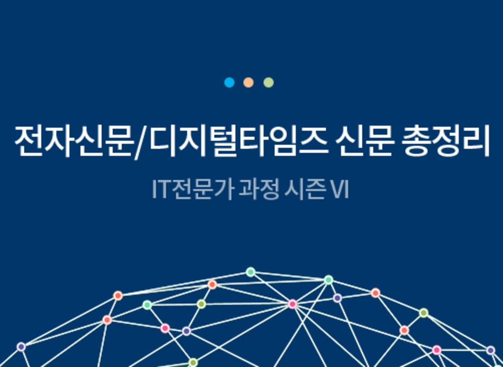 [시즌 VI] 전자신문/디지털타임즈 신문 총정리(1월~5월 신문 정리)