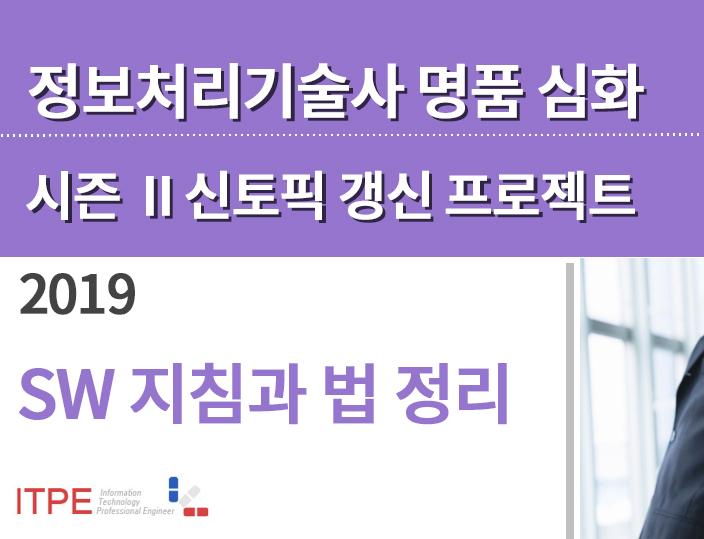 [시즌 II] [2019] SW 지침과 법 추가 강의