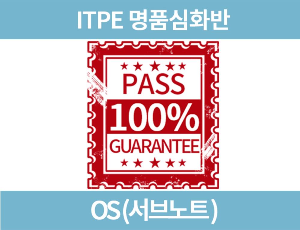14. (ITPE 명품심화) OS (서브노트)