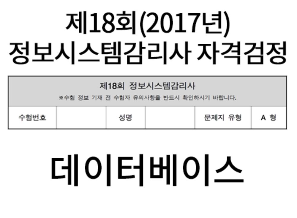 [2017년 감리사 기출풀이] 데이터베이스
