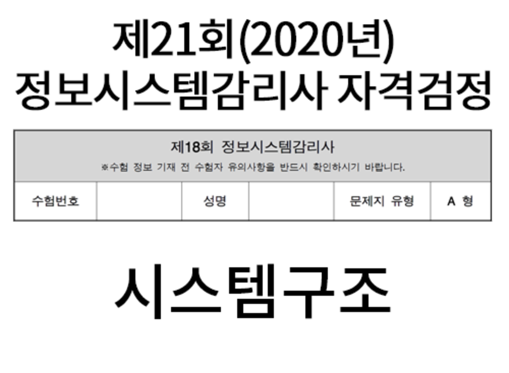 [2020 정보시스템감리사 풀이] 시스템구조