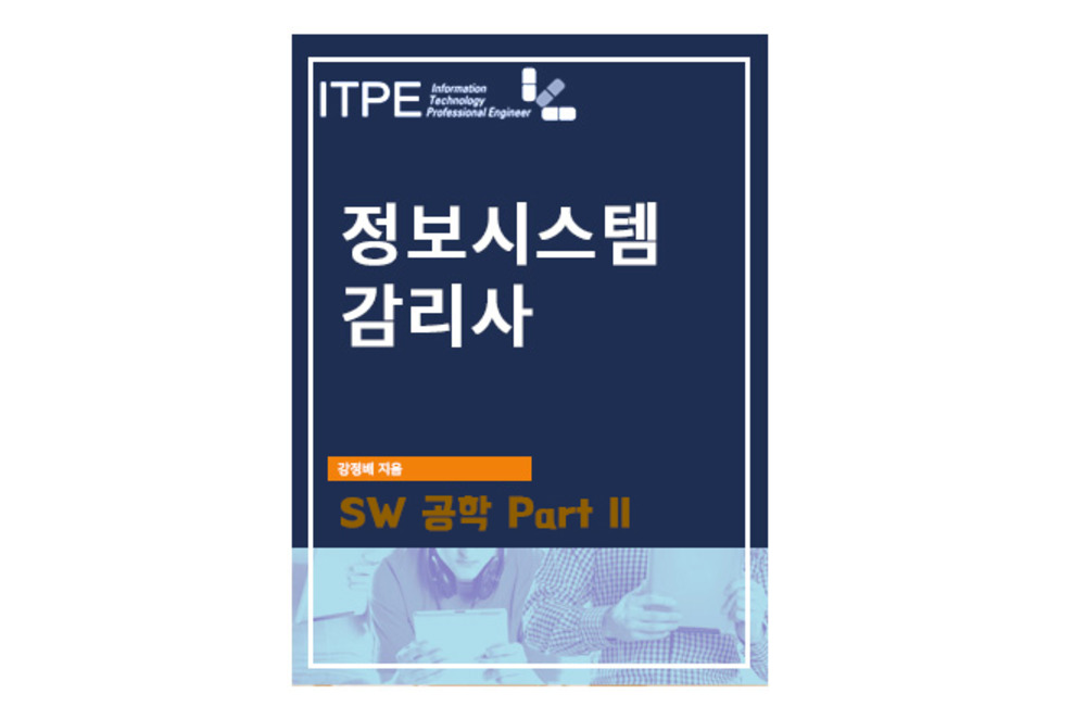 [감리사반] SW 공학 Part II