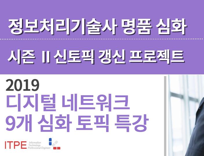 [시즌 II] 디지털 네트워크 9개 심화 토픽 특강