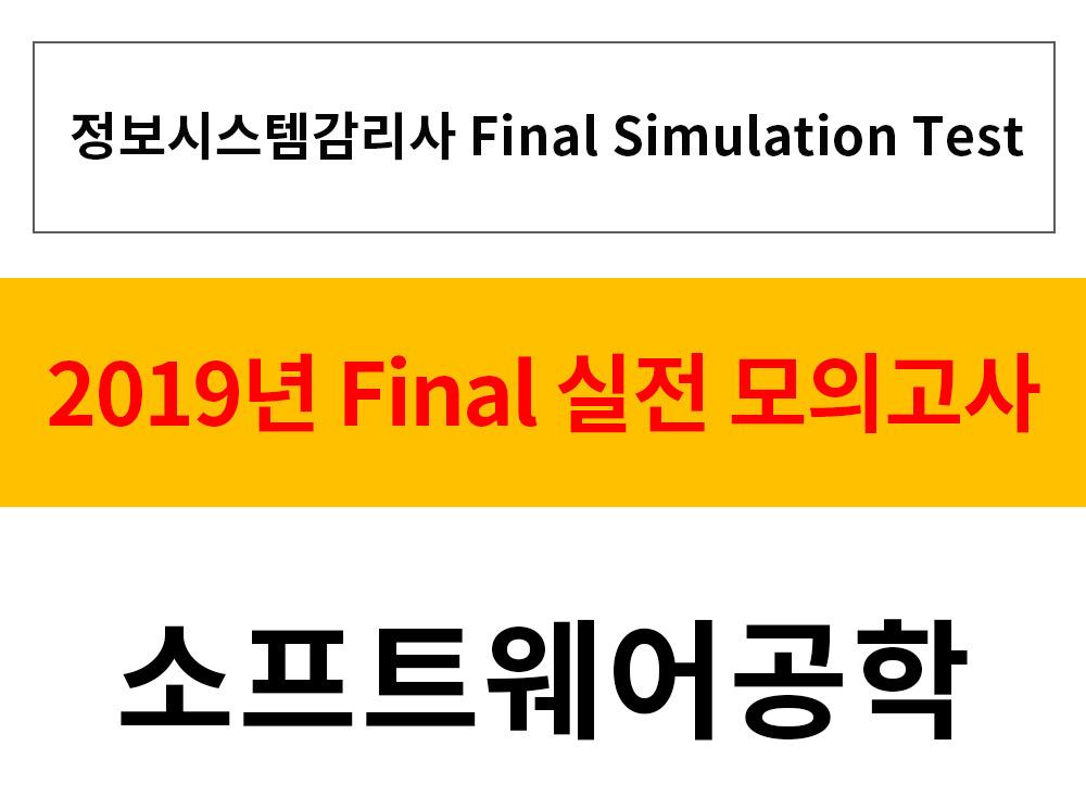 [2019년 Final 실전 모의고사] 소프트웨어공학