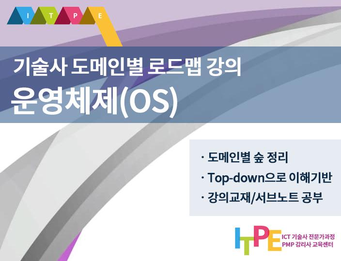 운영체제(OS) 로드맵 총강의(8)