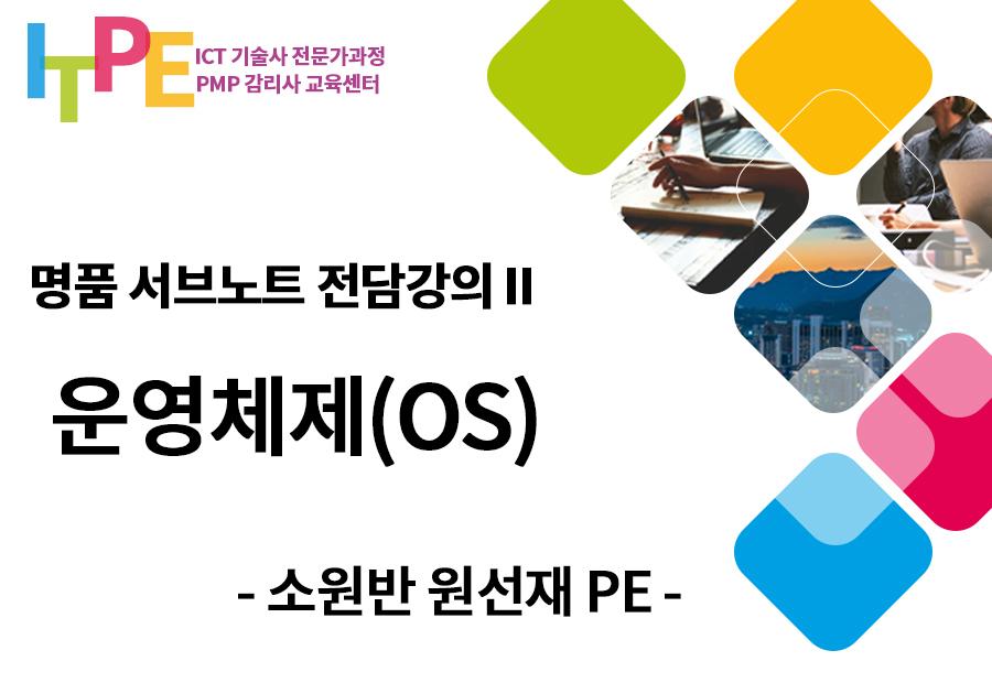 운영체제(OS)