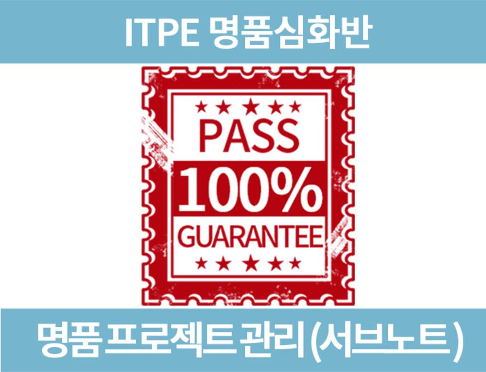1. (ITPE 명품심화) 프로젝트 관리(서브노트)