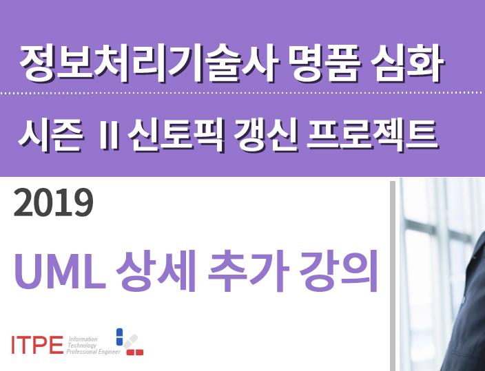 [시즌 II] [2019] UML 상세 추가 강의 갱신
