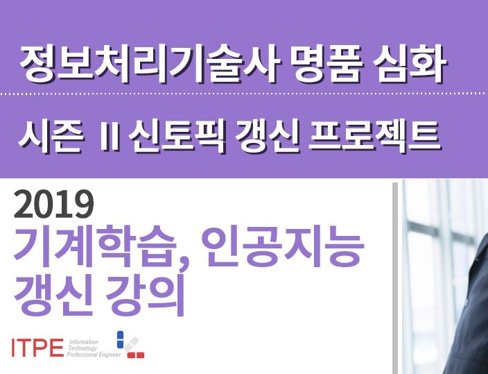 [시즌 II] [2019년] 기계학습, 인공지능(갱신 강의)
