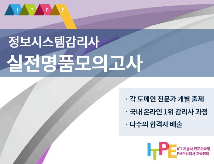2021년 6회 감리사 실전 명품모의고사(4/21)