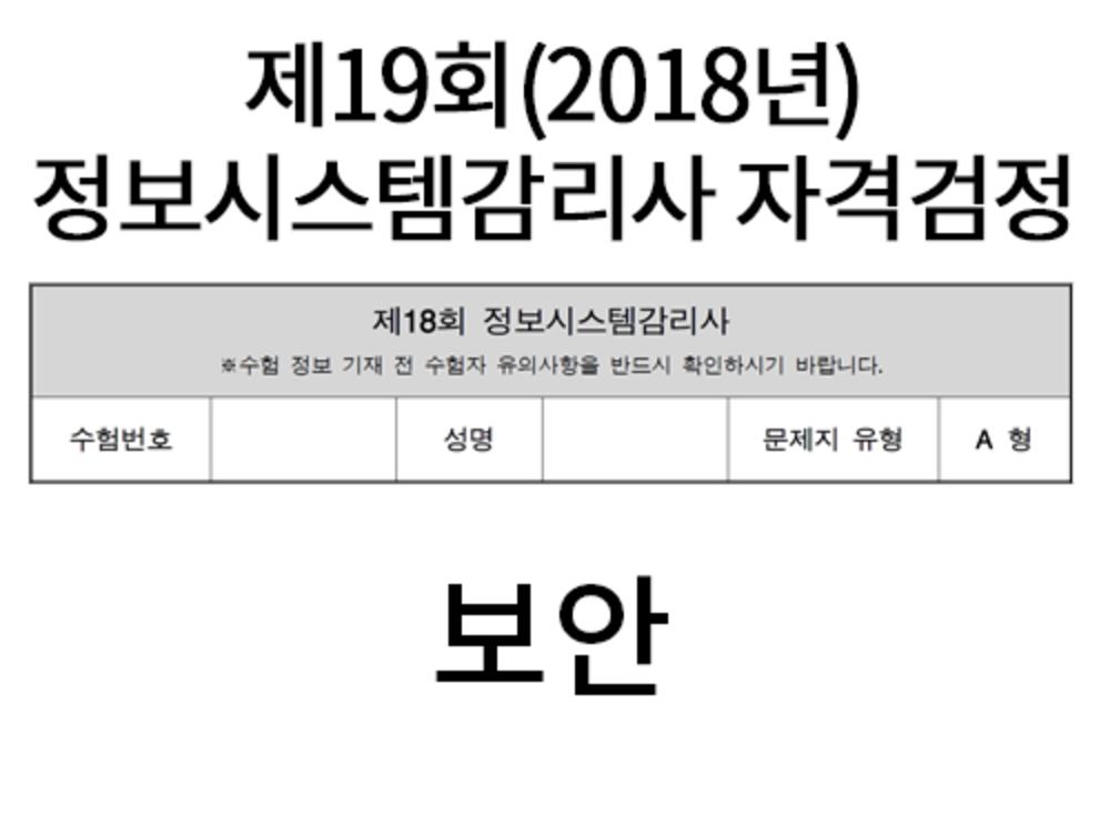 [2018 정보시스템감리사 풀이] 보안
