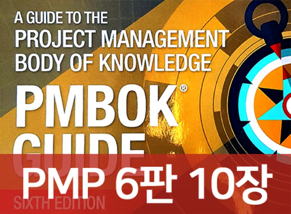 [PMP 6판] 10장 프로젝트 의사소통 관리