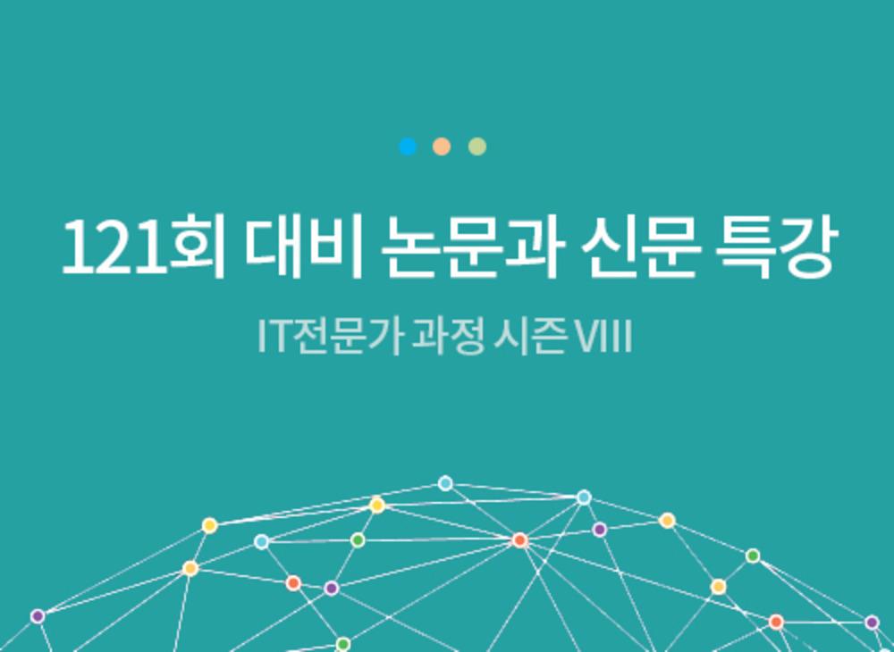 [시즌 VIII] 121회 대비 논문과 신문 특강(원선재기술사님 1달 준비)