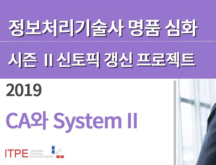 [시즌II] CA와 System II / OS I, II 출제 예상문제 선별 강의