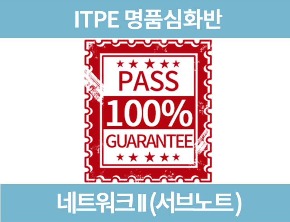 8. (ITPE 명품심화) 네트워크 I-2(서브노트/소민호기술사)