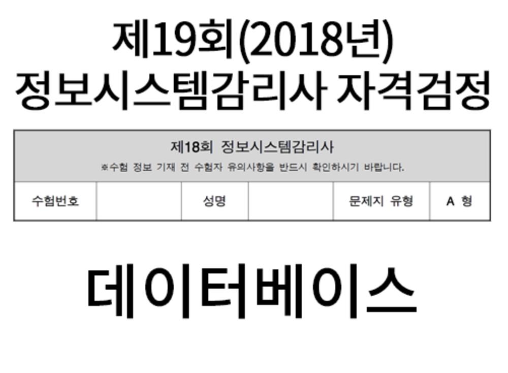 [2018 정보시스템감리사 풀이] 데이터베이스