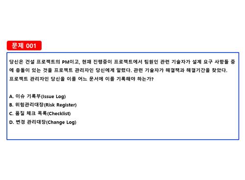 [PMP 문제은행] 기출문제 50제 풀이 동영상(2017년 4월 제작)