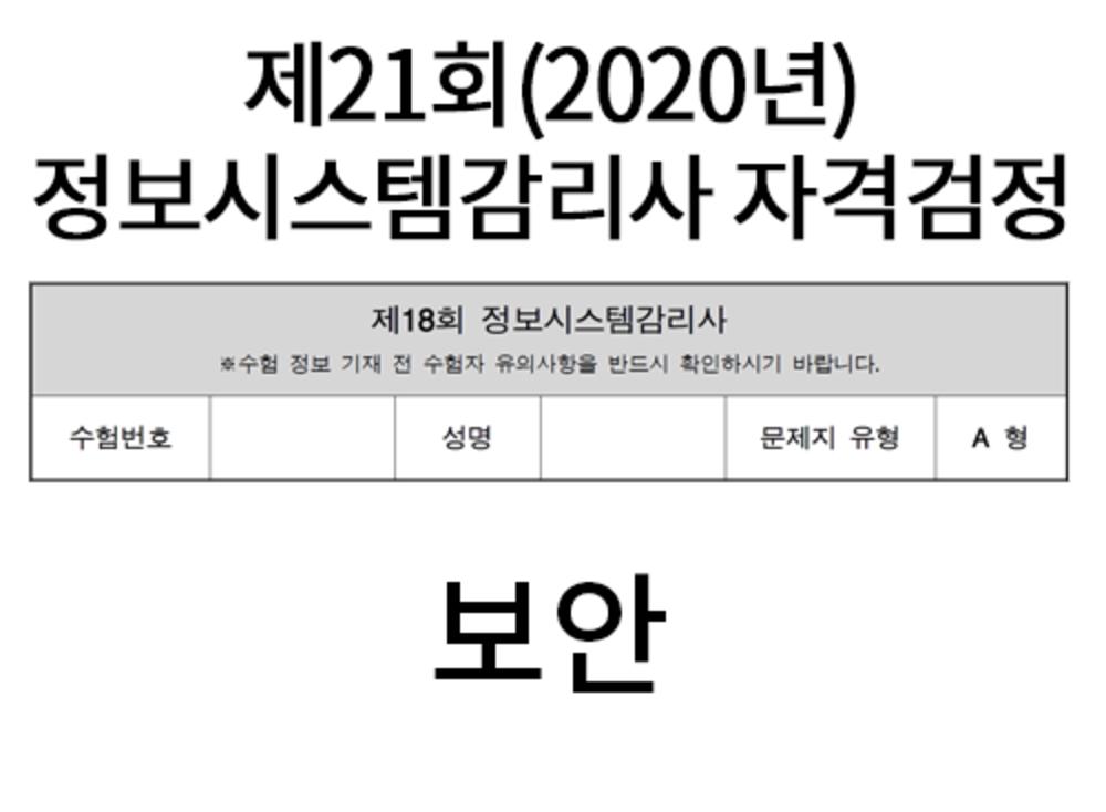 [2020 정보시스템감리사 풀이] 보안