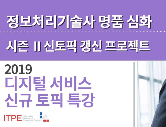 [시즌 II] 디지털서비스 신규 토픽 특강