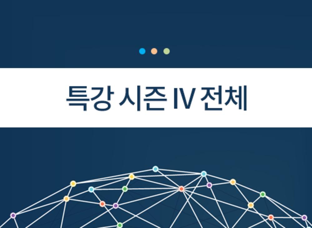 IT 전문가 시즌 IV 전체과정 (특강 시즌 IV)