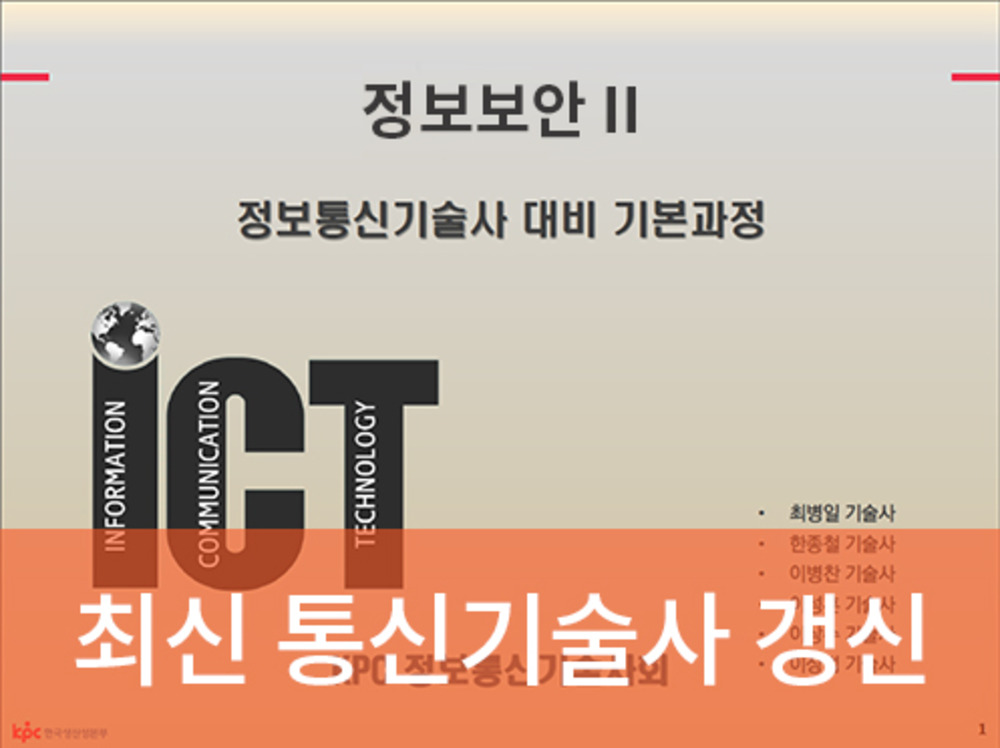 [정보통신기술사] Module 08 정보보안 II