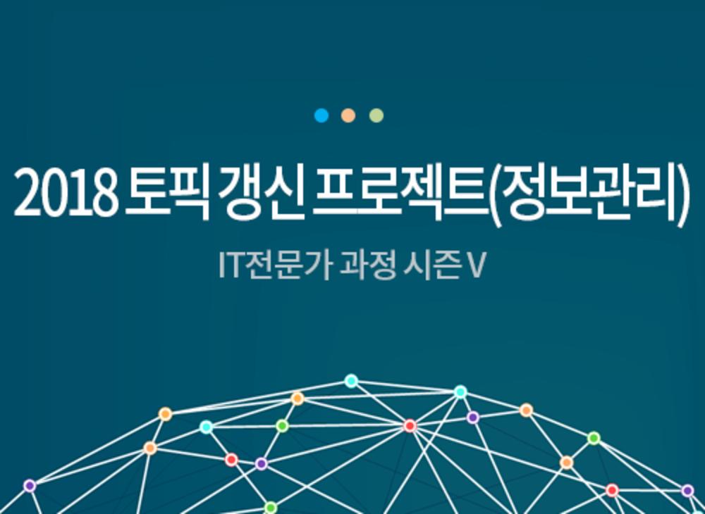 [시즌 V] 2018 토픽 갱신 프로젝트(정보관리)