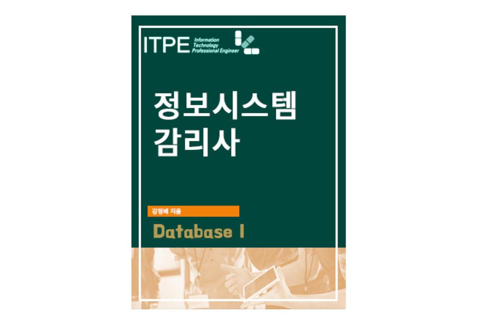 [감리사반] Database I