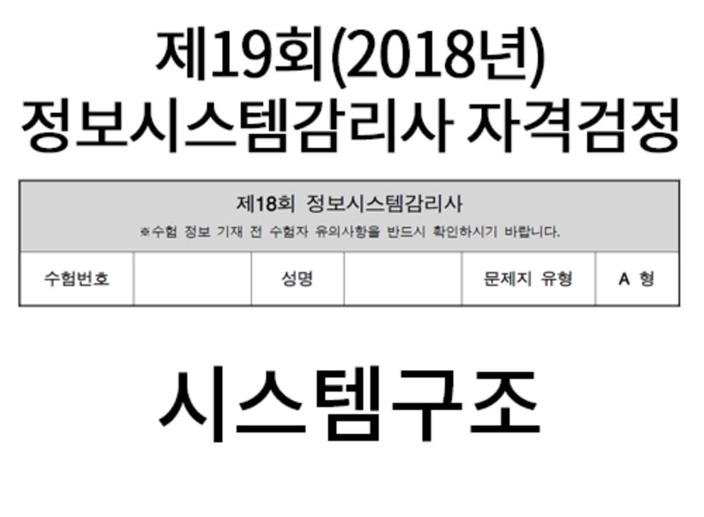[2018 정보시스템감리사 풀이] 시스템구조