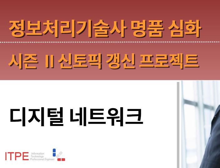 [시즌 II] [2018년] 디지털 네트워크 (최범규 기술사님)