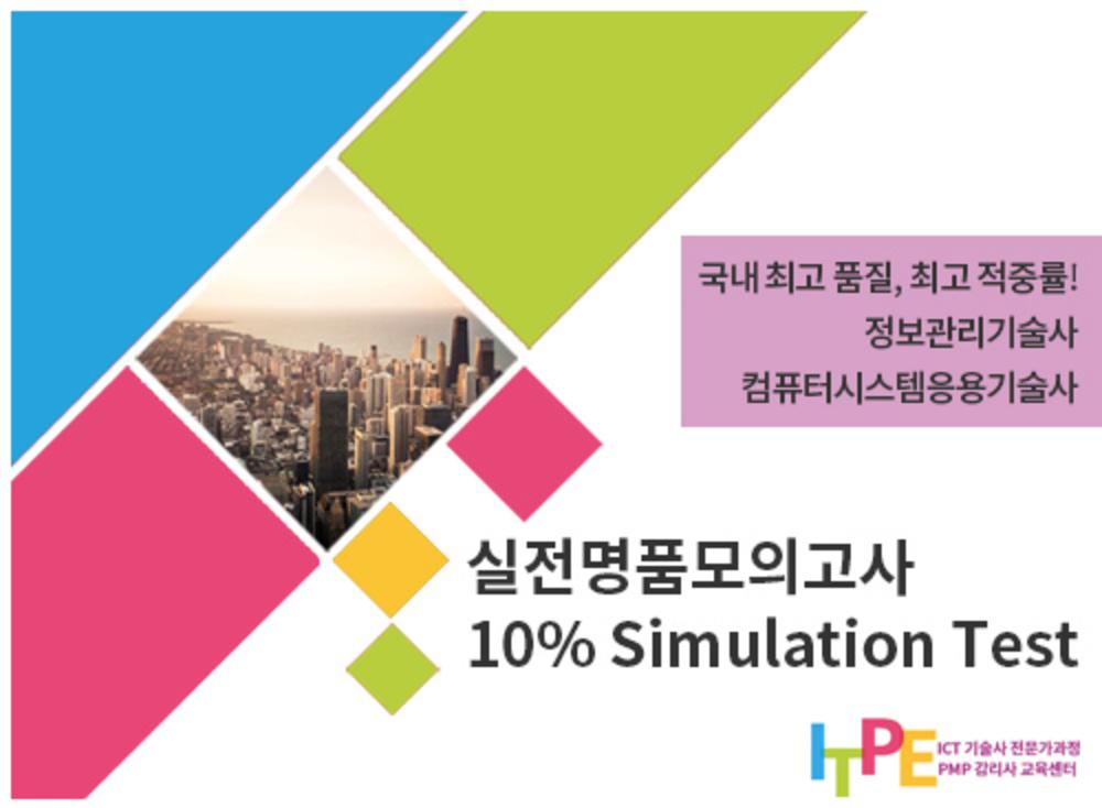 [8회]실전명품모의고사(10% Simulation Test)