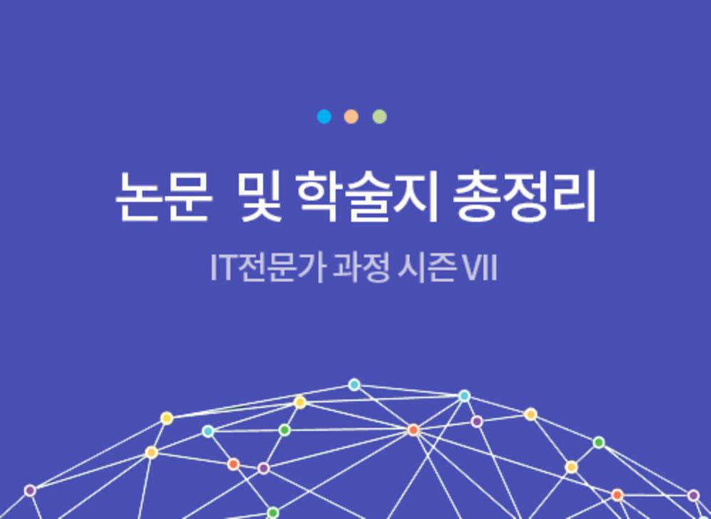[시즌 VII] 논문 및 학술지 총정리
