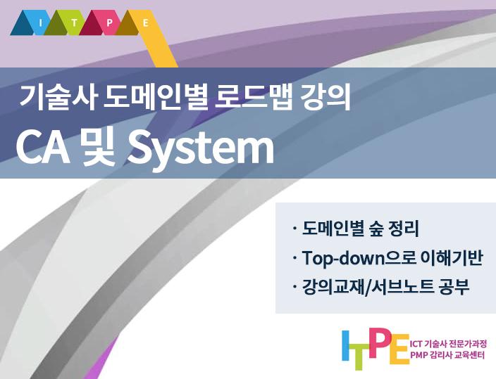 CA 및 System(7)