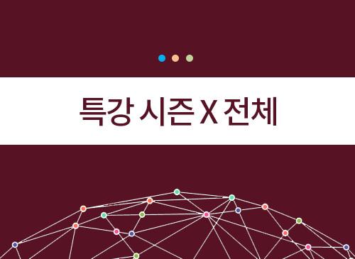 IT전문가과정 (특강) 시즌 X 전체과정