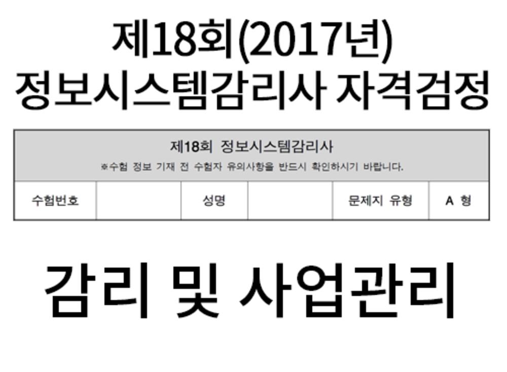 [2017년 감리사 기출풀이] 감리 및 사업관리