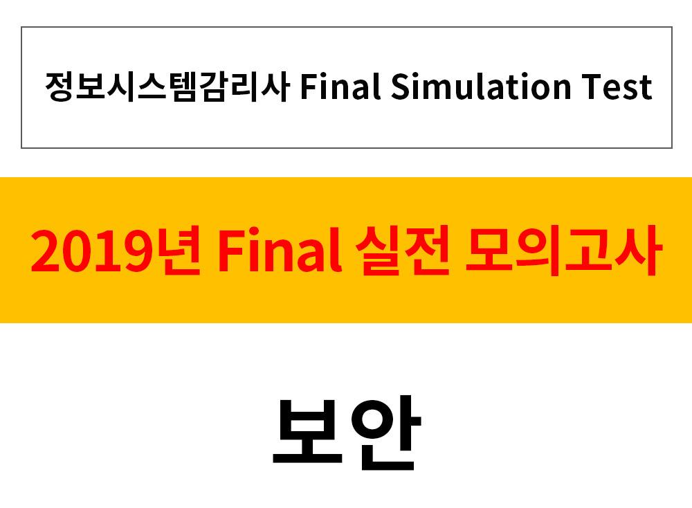 [2019년 Final 실전 모의고사] 보안