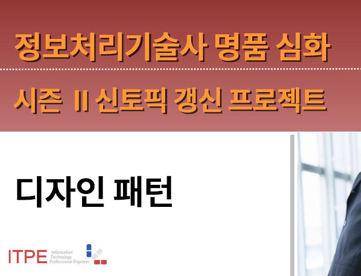 [시즌 II] [2018년] 디자인 패턴 추가 갱신 (박주형 기술사)