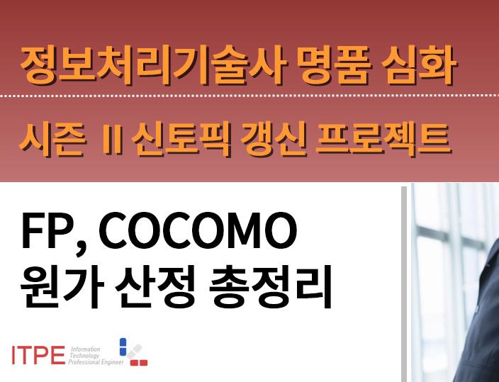 [시즌 II] [2018년] FP, COCOMO 원가 산정 총정리(강정배 기술사)