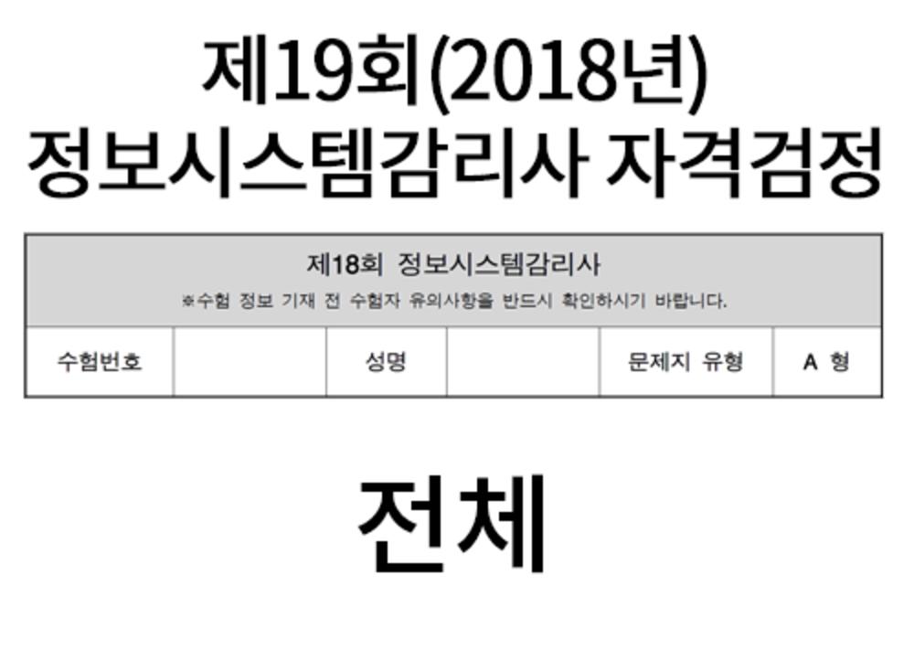 2018년 감리사 기출풀이 동영상 전체