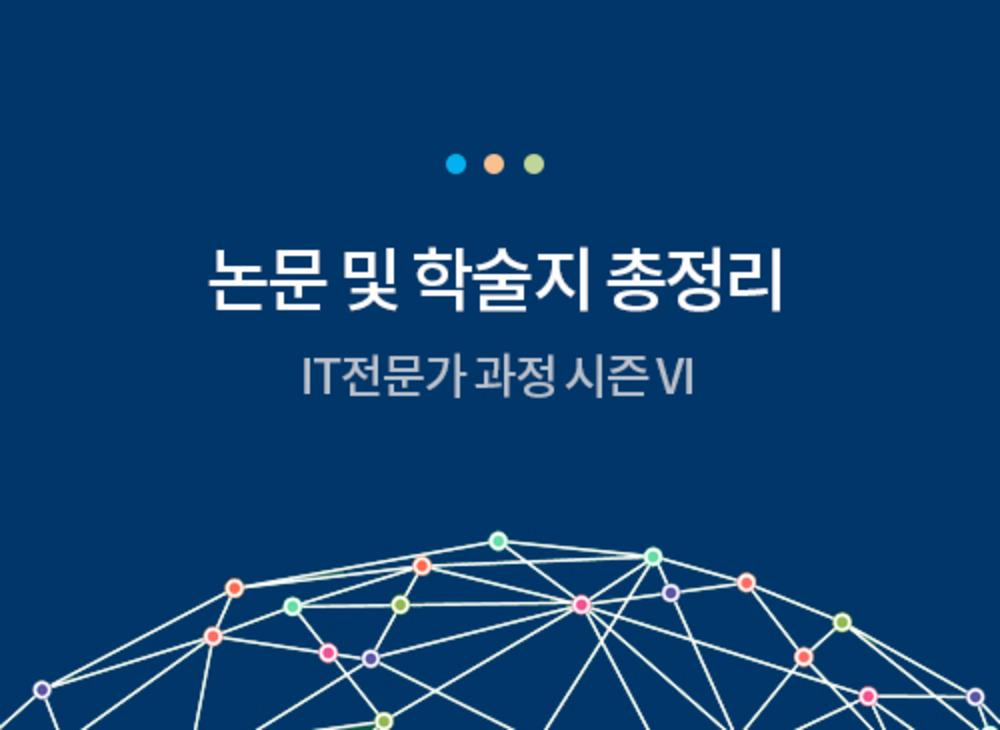 [시즌 VI] 논문 및 학술지 총정리