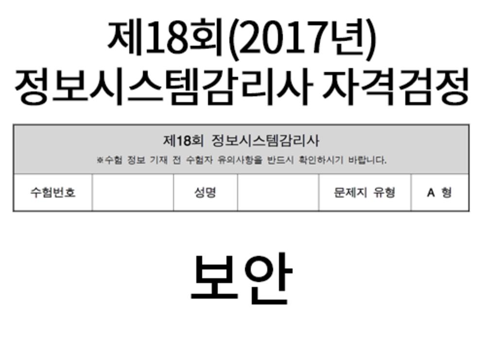 [2017년 감리사 기출풀이] 보안