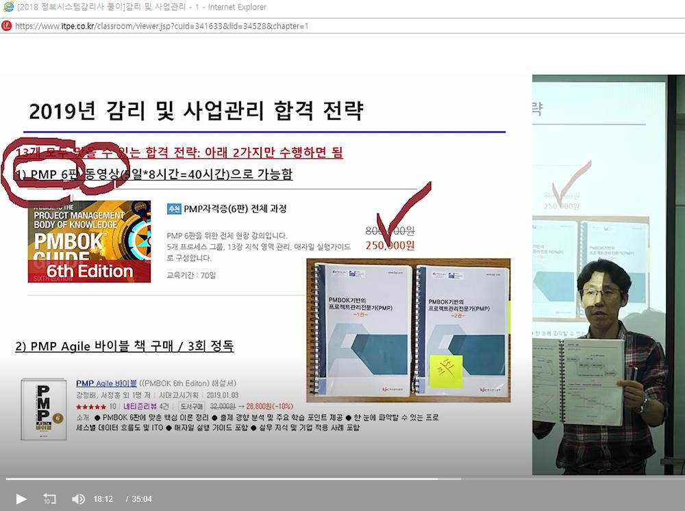 0. 2018년 정보시스템감리사 사업관리 풀이 동영상.png