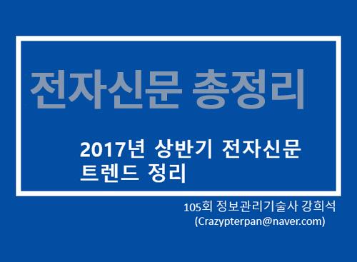 [IT전문가 시즌 II] 2017년도 출제예상 전자신문 총정리