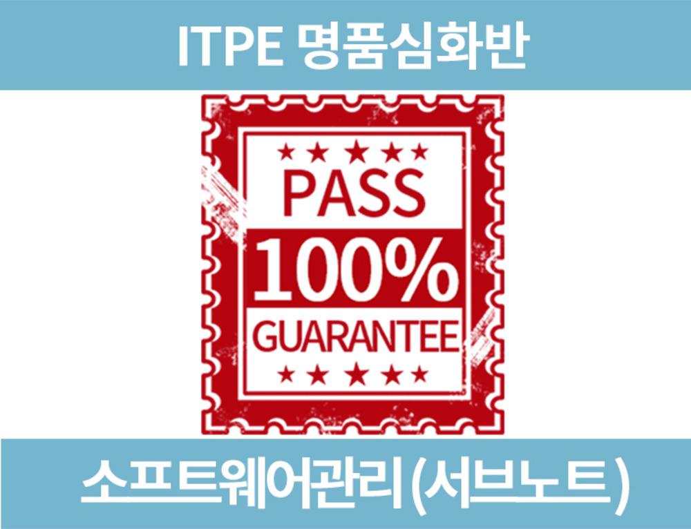 3. (ITPE 명품심화) 소프트웨어관리(서브노트)