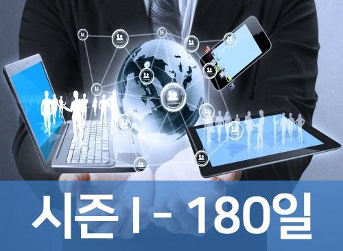 [180일] IT전문가 시즌 I 전체과정 (특강 시즌 I 전체)