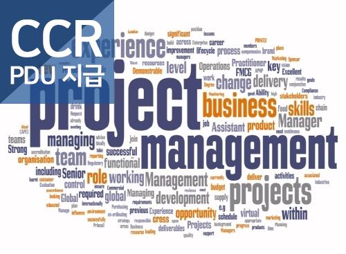 [4PDU] 실전프로젝트관리 가이드(4H/Leadership Course)