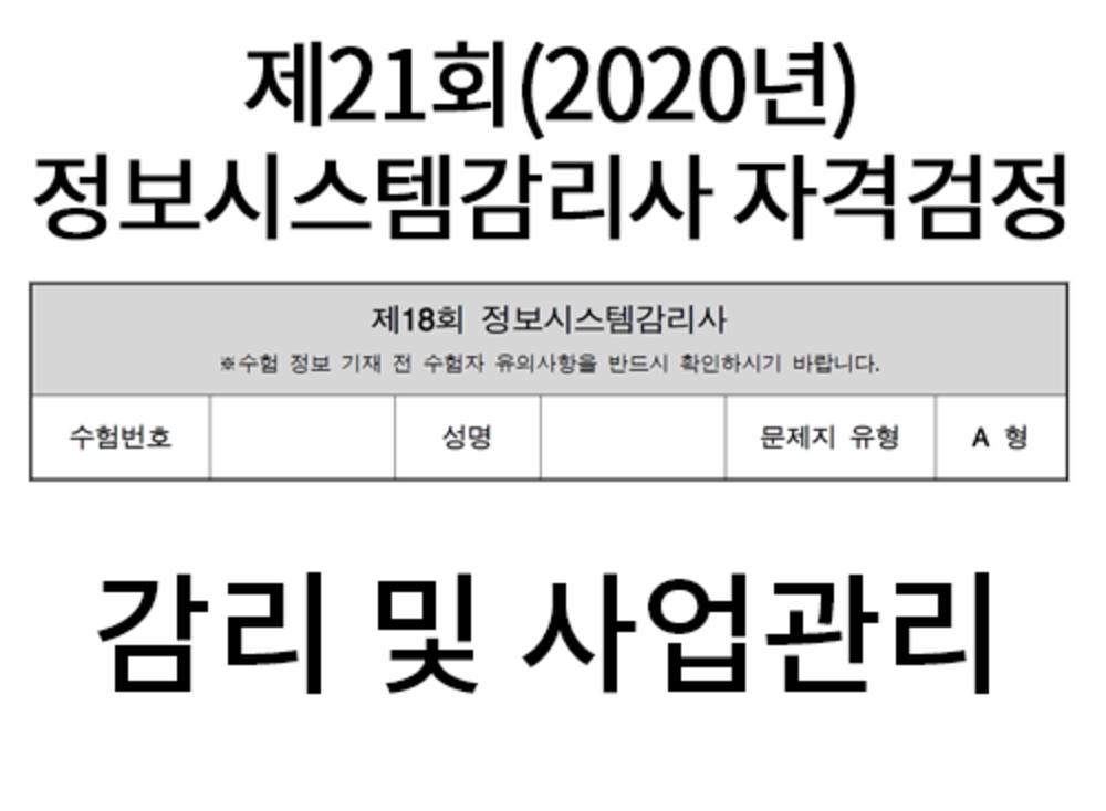 [2020 정보시스템감리사 풀이] 감리 및 사업관리