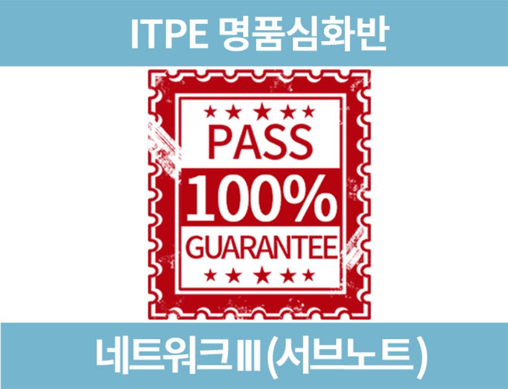 9. (ITPE 명품심화) 네트워크 II (서브노트/소민호기술사)
