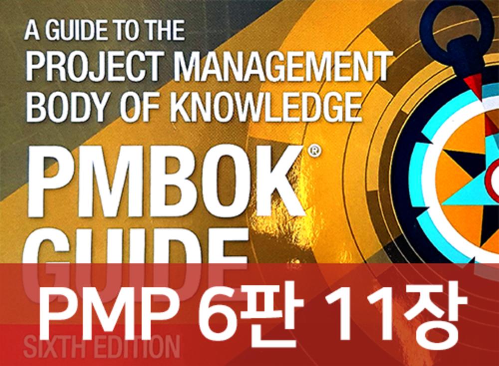 [PMP 6판] 11장 프로젝트 위험 관리
